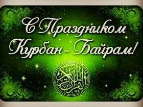 От всего сердца поздравляю Вас с одним из самых значимых праздников Ислама- Курбан-Байрам!